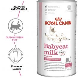 Молоко для новорожденных котят ROYAL CANIN BABYCAT MILK 0...