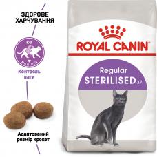 Корм для взрослых стерилизованных кошек ROYAL C...